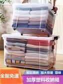 衣物收納箱 子透明塑料箱房間內衣儲物盒整理箱家用髒衣服收納筐宿舍神器【八折搶購】