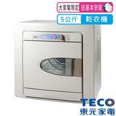 【東元TECO】5公斤乾衣機 QD5568NA