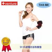 【+venture】鋰電肘部熱敷墊SH-85