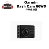 Garmin 行車紀錄器 Dash Cam 66w 2K畫質 碰撞錄影 語音聲控車距 車道偏移 提醒 180度廣角 公司貨(內贈16G)
