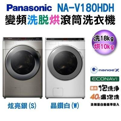 【信源】)18公升 Panasonic國際牌變頻滾筒洗/脫/烘洗衣機NA-V180HDH/NAV180HDH
