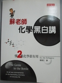 【書寶二手書T1/科學_KGJ】蘇老師化學黑白講-懂2點很有用_葉偉文, 蘇瓦茲