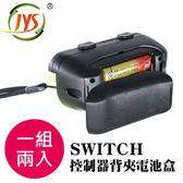 [哈GAME族]免運費 可刷卡●邊玩邊充電●JYS Switch NS JYS-NS120 Joy-con 背夾電池盒 握把充電盒
