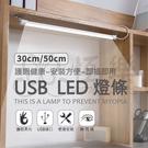 【我們網路購物商城】USB-長款 LED燈 LED燈 檯燈 書燈 照明 USB 護眼 LED燈條 燈條