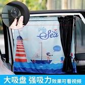 遮陽簾 汽車窗簾遮陽簾車載通用夏季雙層防曬隔熱太陽擋磁性卡通遮光板 ATF 格蘭小鋪