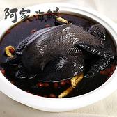 【阿家海鮮】品元堂鹿茸烏骨雞 (2200g±10%/包)