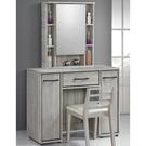 化妝台 SB-063-5 清心3.2尺鋼刷淺灰色化粧台(含椅)【大眾家居舘】