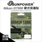 Sunpower 硬式保護貼 Nikon D7500專用 靜電式 8H高硬度 防爆水晶玻璃 公司貨★可刷卡★ 薪創數位