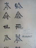 【書寶二手書T3/收藏_JX1】匡時_油畫雕塑專場(一)_2014/6/3