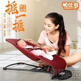 嬰兒搖搖椅躺椅哄娃神器安撫搖籃新生兒寶寶平衡哄睡神器可睡可躺