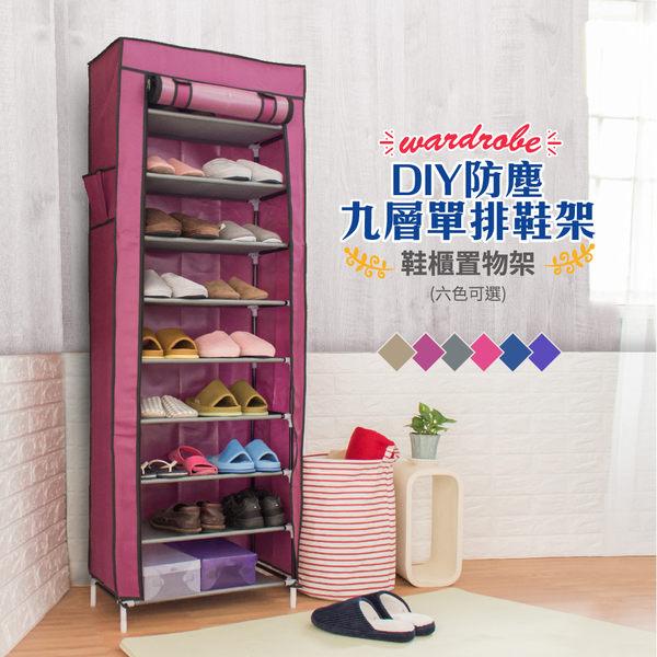 鞋櫃 鞋架【免運】單排十層(含頂層)DIY組合防塵鞋櫃 置物櫃 收納櫃 置物架 收納箱
