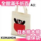日本 正版 熊本熊 環保袋 帆布袋 超可愛 購物袋 福岡 KUMAMON 便當袋【小福部屋】