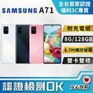 【創宇通訊│福利品】保固6個月 S級 SAMSUNG Galaxy A71 128GB 6.7吋超值手機 實體店開發票