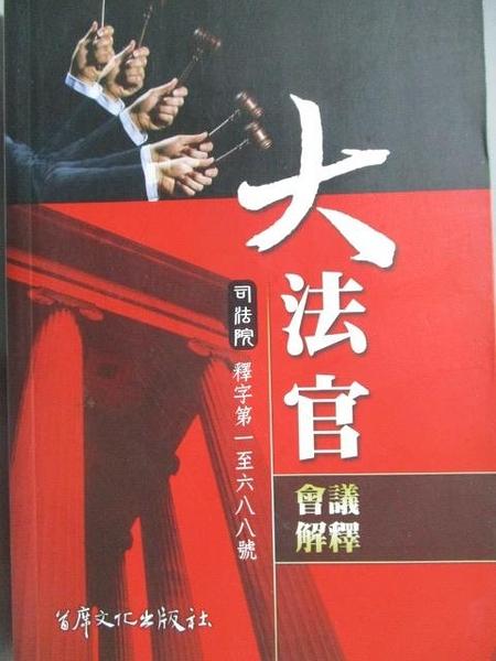 【書寶二手書T6/進修考試_ODM】大法官會議解釋_民100