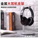 頭戴式耳機金屬支架耳機耳麥掛架BO頭戴式耳機展示支架  米希美衣