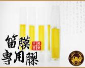 【小麥老師 樂器館】中國笛 笛膜膠 阿膠 液態 笛膜膠水 ER008 單售【A483】