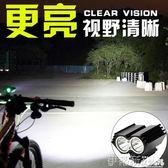 騎行燈充電USB強光T6-L2夜騎單車山地車自行車燈騎行頭燈前燈LED裝備 伊蒂斯女裝