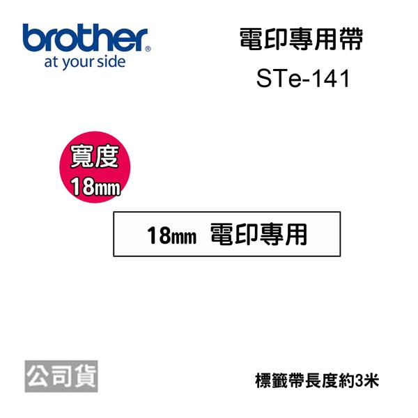 ※原廠公司貨※ brother 18mm 電印專用帶 STe-141 (長度3M)