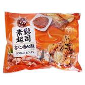 3.14 素鬆起士巧克力杏仁捲心酥  (500g/包)