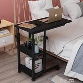 可行動懶人電腦桌台式家用簡約床邊桌經濟型臥室懶人桌學生小書桌 【全館免運】igo