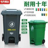 垃圾桶 240L升戶外垃圾桶公園環衛大號垃圾筒移動大型學校室外廢物垃圾桶 數碼人生