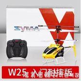 遙控飛機直升充電成人兒童耐摔男孩寶寶小學生迷你小無人玩具航模 漾美眉韓衣