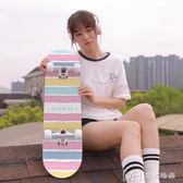 滑板成人女生初學者雙翹刷街韓囯兒童女孩四輪滑板車        瑪奇哈朵