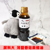 屏科大 薄鹽香菇素蠔油 300ml 屏大薄鹽香菇素蠔油 | OS小舖