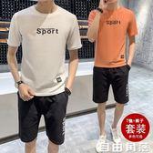 夏季套裝男士短袖t恤韓版潮流夏天運動休閒男裝搭配一套帥氣夏裝  自由角落
