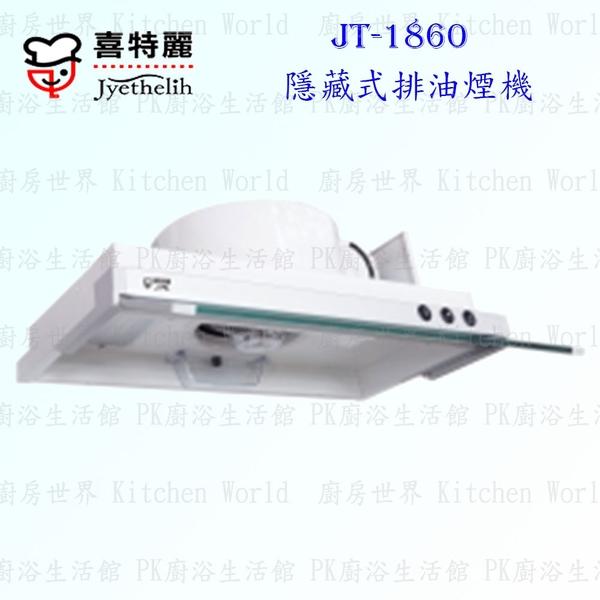 【PK廚浴生活館】高雄喜特麗 JT-1860 隱藏式排油煙機 抽油煙機 實體店面 可刷卡