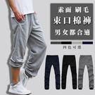 情侶款 素面刷毛縮口棉褲 26~42腰《...