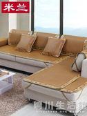夏季沙發墊夏天涼席墊簡約現代冰絲防滑坐墊定做沙發巾套罩全包蓋 晴川生活館 igo