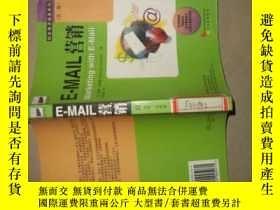 二手書博民逛書店E-MAIL營銷罕見【第二版】館藏7938 (美)莎儂·金納德(