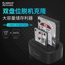 Orico奧睿科usb3.0行動硬碟底座3.5/2.5吋SATA串口通用外接外置筆電PC雙盤位離線拷貝盒