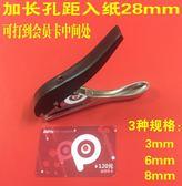 單孔3mm6mm8mm打孔機會員卡吊牌打孔器PVC包裝膠袋卡紙圓孔打孔鉗 衣櫥秘密