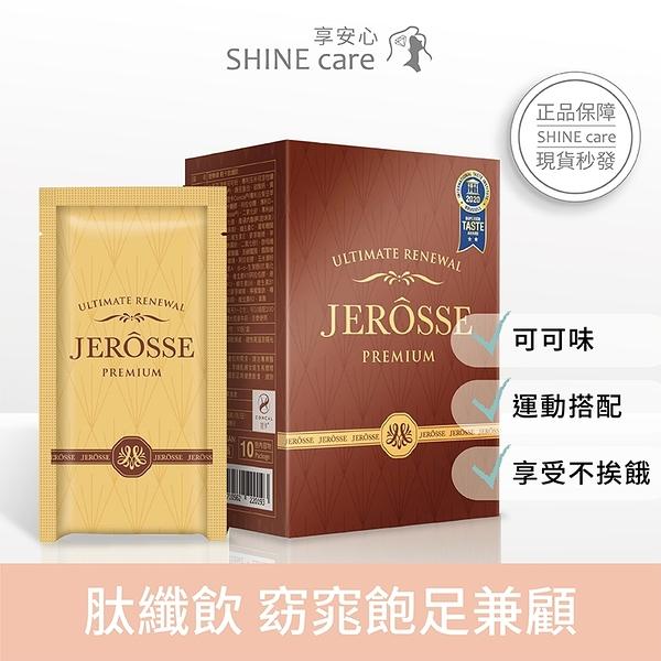 【享安心】 婕樂纖 可可輕卡肽纖飲 10包/盒