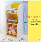 兒童玩具收納架整理架置物架多層寶寶玩具架幼兒園收納櫃塑料書架【書架】