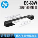 EPSON ES-60W 無線行動掃描器