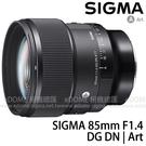SIGMA 85mm F1.4 DG DN Art (24期0利率 免運 恆伸公司三年保固) 大光圈人像鏡 全片幅微單眼鏡頭