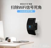 WiFi增強器 器加強擴展器無線家用網絡智慧中繼高速穿牆wife寬帶『快速出貨』