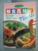 【書寶二手書T2/餐飲_IIF】麵食風味 39_世界文化社
