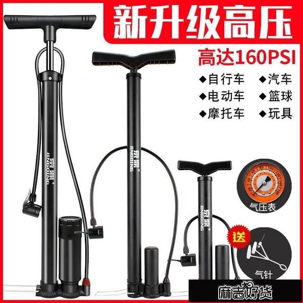 打氣筒 京鼎高壓打氣筒自行車電動車摩托車汽車籃球充氣筒家用充氣泵