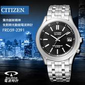 CITIZEN FRD59-2391 光動電波錶 CITIZEN 熱賣中!