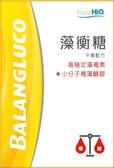 HIQ 藻衡糖平衡配方#超值優惠【躍獅】