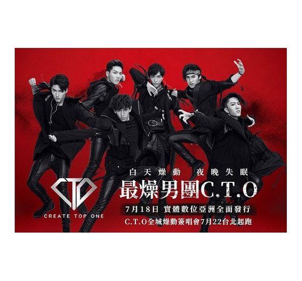 C.T.O 首張同名專輯 C.T.O CD 精裝盒+暗黑系寫真歌詞本+陽光美西全彩寫真冊 免運 (購潮8)