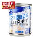製程升級全新上市_亞培 原味安素-不甜 237ml*12罐【媽媽藥妝】