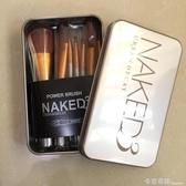 Naked3代化妝刷套裝鐵盒12支便攜款彩妝粉底腮紅工具NK3  卡布奇諾