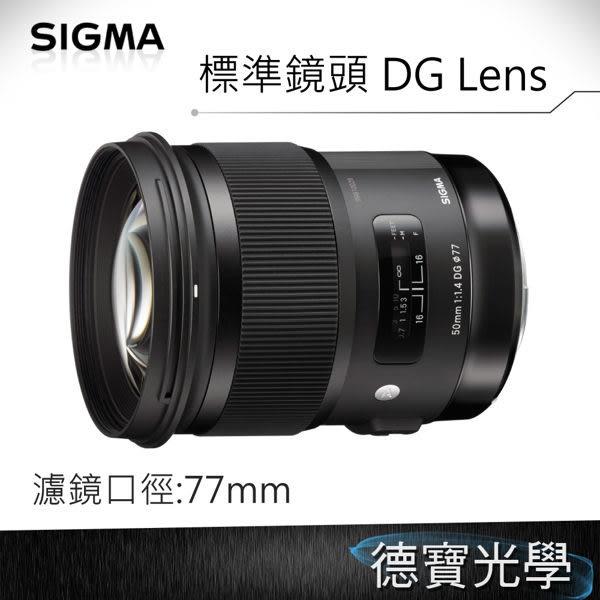 SIGMA 50mm F1.4 DG HSM ART for CANON恆伸公司貨 刷卡分期零利率 德寶光學