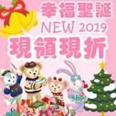 ★ 幸福聖誕 NEW 2019 優惠活動 ★