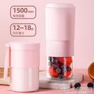 榨汁機小型便攜式家用多功能無線USB隨身炸果汁機玻璃學生榨汁杯 『新佰數位屋』